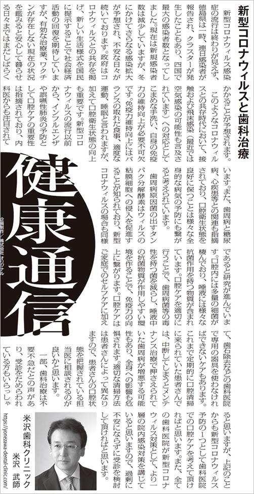 徳島 新聞 コロナ 最新